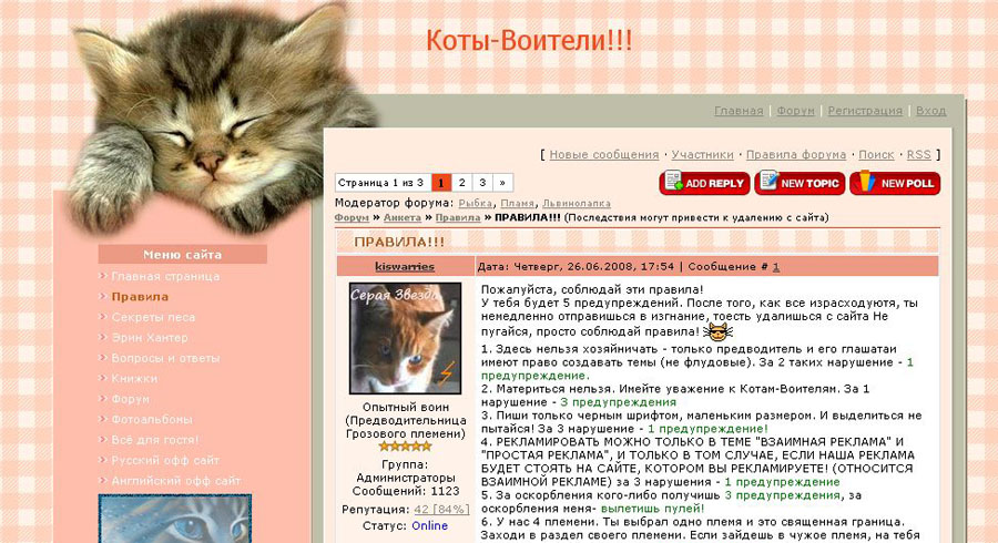 Дизайн для форума по котам